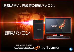 LEVEL∞ 即納ゲーミングPC