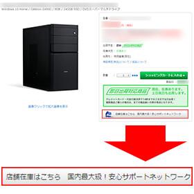 即納パソコンの店舗在庫の確認について