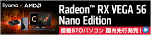 Radeon VEGA nano