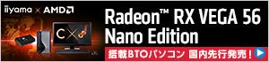 Radeon™ RX Vega 56 Nano Edition