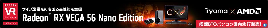 AMD Radeon™ RX Vega 56 Nano Edition 搭載BTOパソコン 発売開始!