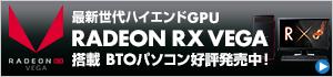 Radeon™ RX Vega