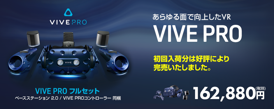 HTC Vive Pro full package (with Gen 2 tracking accessories