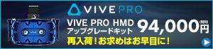 VIVE Pro HMDアップグレードキット 再入荷!