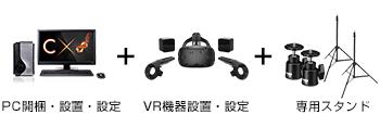 VR機器+パソコン