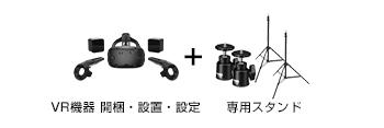 VR機器単体