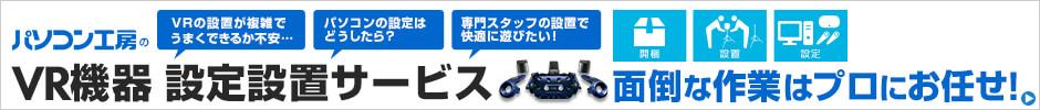VR機器設定・設置サービス