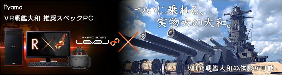 VR戦艦大和 推奨スペックPC
