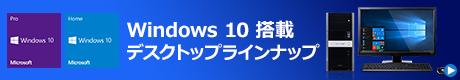 Windows 10搭載デスクトップパソコンラインナップ