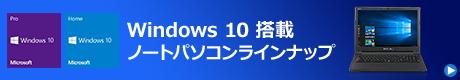 Windows 10搭載ノートパソコンラインナップ