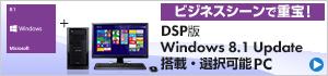 Windows 8.1 Update搭載・選択可能PC