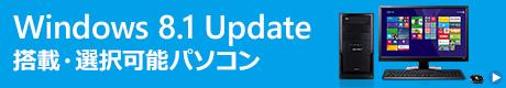 Windows 8.1 Update搭載・選択可能パソコン