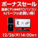 BTOパソコンが最大15,000円OFFとなるボーナスセールが12月26日(火)で終了!