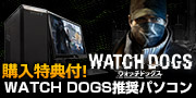 WATCH DOGS�����p�\�R��