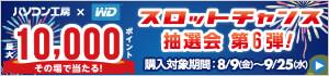 WDスロットチャンス抽選会 第6弾!!