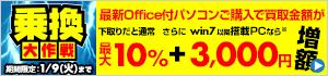 最新Officeへパソコンごと乗換大作戦