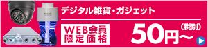 WEB会員限定価格!デジタル雑貨・ガジェット