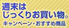 キャンペーン・おすすめ商品特集