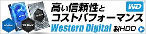 ウエスタンデジタル HDD