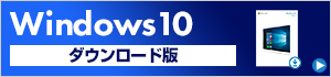 Windows10 ダウンロード版