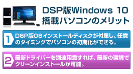 DSP版Windows 10搭載パソコンのメリット