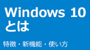 Windows 10 とは