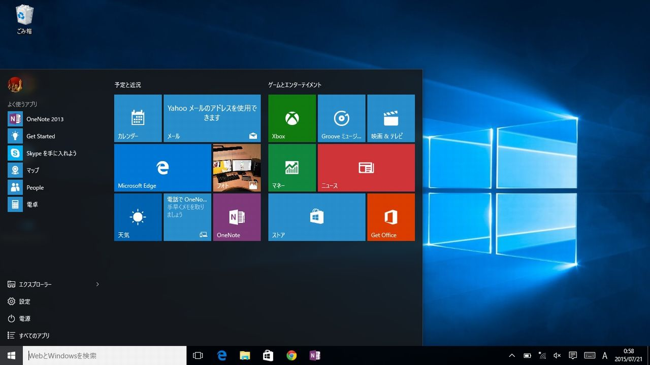 Веб камера на весь экран на windows 8
