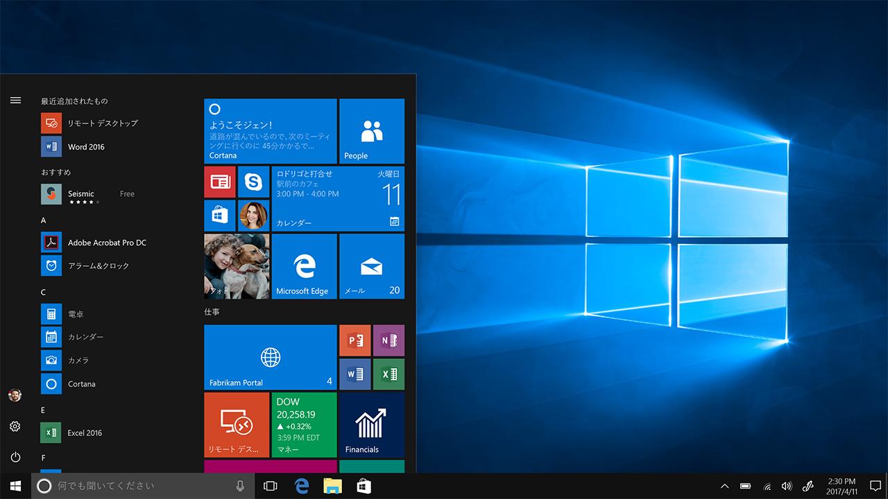 windows 10 とは 特徴 新機能 使い方 パソコン工房 公式通販