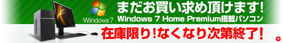 Windows 7 Home Premium���ڃp�\�R��