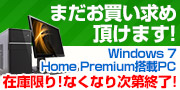 Windows 7 Home Premium���ڃp�\�R��