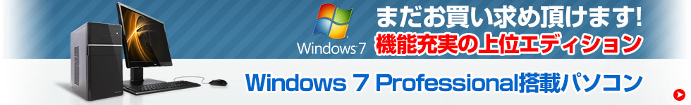 �܂�������IWindows 7 Professional���ڃp�\�R��