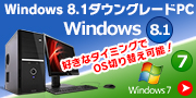 Windows 8.1 Pro �_�E���O���[�h���f��