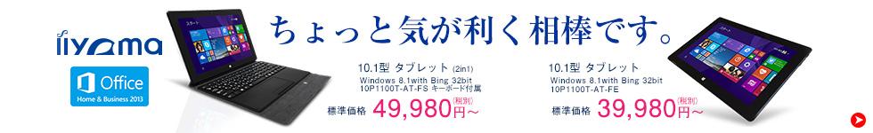 iiyama PC