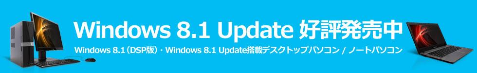 Windows 8.1 発売開始!