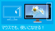 Windows 8 �̎g����