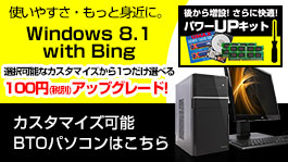 Windows 8.1 with Bing����BTO�p�\�R��