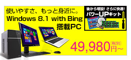 Windows 8.1 with Bing���ڃp�\�R��
