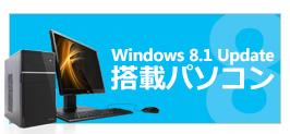 Windows 8.1���ڃp�\�R��