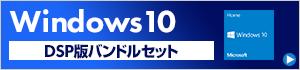 Windows10 DSP版バンドルセット