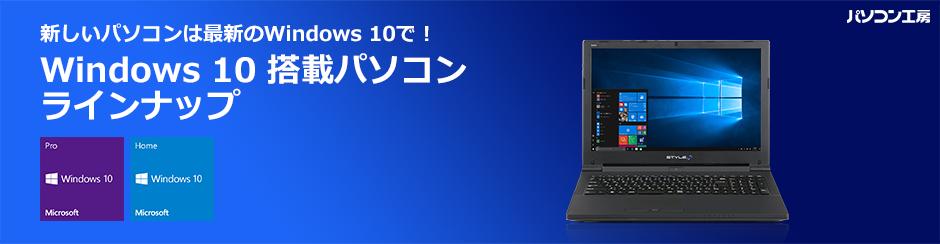 Windows 10搭載ノートパソコン   パソコン工房【公式通販】
