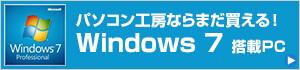 Windows 7 搭載パソコン