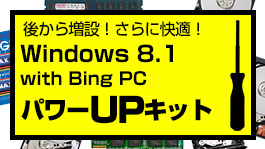 Windows 8.1 with Bing搭載パソコン パワーアップキット