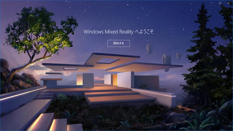 図:接続すると「Windows Mixed Realityへようこそ」の画面が自動で立ち上がります。