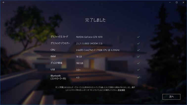 図:対応状況のチェックが走ります。「LEVEL-15FX099-i7K-TNSR」は全てOKでした。