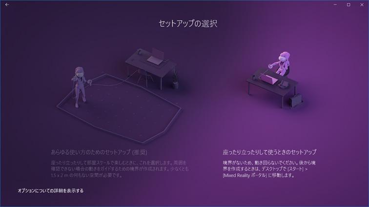 図:どのような環境で使用するか選択します。今回は右の座ったままでの使用を選択しました。