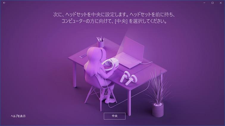 図:指示に従いヘッドマウントディスプレイを目の前に持ち、画面下部の「中央」のボタンをクリックします。