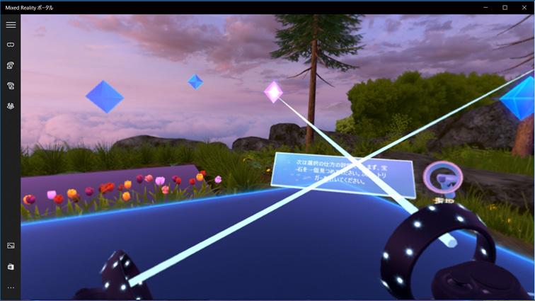 図:今度は、空に浮かぶキューブに視点とモーションコントローラーの照準を合わせ、トリガーを引きます。