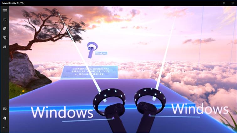 図:指示に従い、モーションコントローラーのWindowsボタンを押します。
