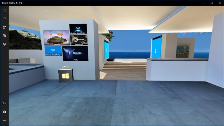 図:見知らぬ家にテレポートします。ここがMixed Realityポータルのホームになります。以後は、ヘッドマウントディスプレイを接続するとここに自動的に飛ぶようになります。