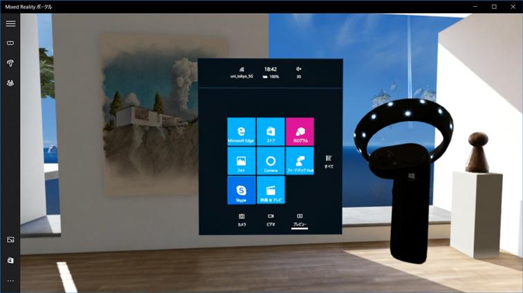 図:モーションコントローラーのWindowsキーを押すとメニュー画面がポップアップ。ここからWindowsにインストールされたソフトウェアが起動できます。